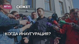 Зеленский против Рады: почему новому президенту не могут назначить дату инаугурации