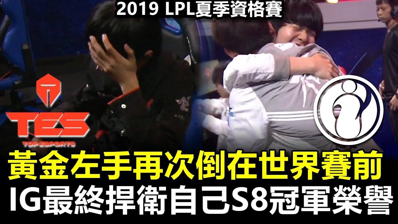 TES vs IG Game5 黃金左手再次倒在世界賽前 IG最終捍衛自己S8冠軍榮譽丨2019 LPL區域資格賽精華