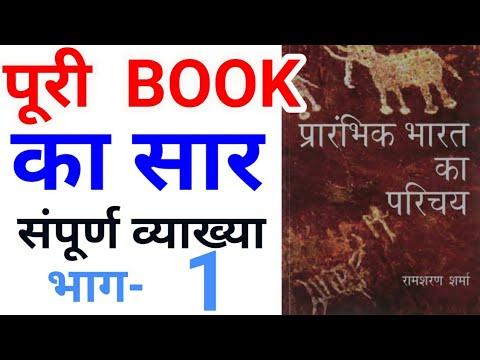 FULL BOOK SUMMARY ANCIENT INDIAN HISTORY pracheen bharat ka itihas r s sharma upsc uppsc ias pcs 1