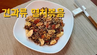 [진쿠킹] 영양만점 견과류 멸치볶음