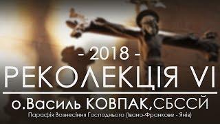 РЕКОЛЕКЦІЇ 2018 ○ НАУКА ШОСТА (ЗАВЕРШАЛЬНА) ○ о.Василь Ковпак, СБССЙ