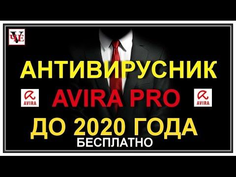 Антивирус Avira Antivirus PRO  до 2020 года бесплатно
