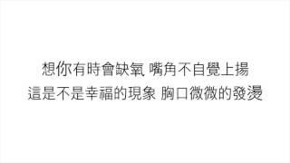 楊丞琳(レイニー・ヤン)—【缺氧BREATHLESS】歌詞中国語NO COPYRIGHT INF...