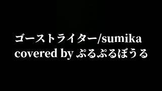 【風呂場で歌ってみた】ゴーストライター/sumika (アカペラcover)