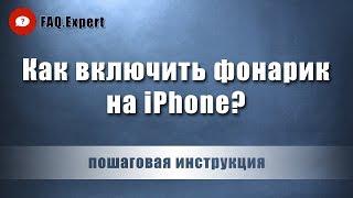 Як включити ліхтарик на iPhone? | Покрокова інструкція