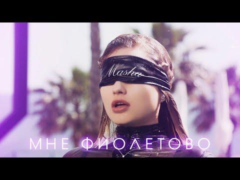 Смотреть клип Masha - Мне Фиолетово