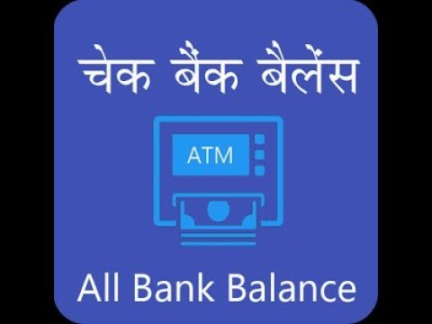 New bank account balance enquiry