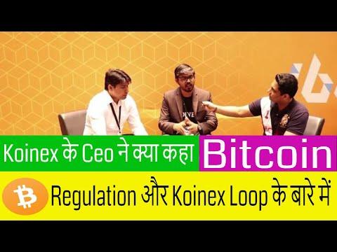 Koinex के CEO ने  क्या  कहा  Bitcoin Regulation और Koinex Loop के  बारे  में