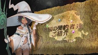 AGULがおくる『SPEED WITCH BATTLE 白の魔女と五つの希望』のキャラクタ...