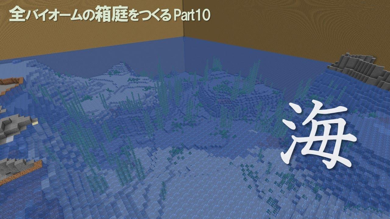【Minecraft】全バイオームの箱庭をつくる part10【ゆっくり実況】