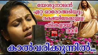 Kalvari kunnil # Christian Devotional Songs Malayalam 2018 # Christian Video Song
