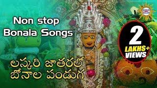 Laskari Jatharlo Bonala Pandaga Non Stop Songs || Telengana Devotional Songs