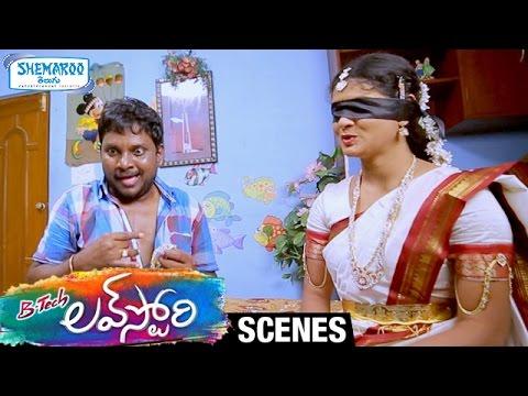 Blind First Night Scene | Thagubothu Ramesh Comedy Scene | B Tech Love Story Telugu Full Movie Scene