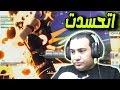 أغنية اتحسدت عشان كسبت fortnite  mp3