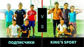 ПОДПИСЧИКИ VS KING'S SPORT  ЗАБЕЙ ГОЛ ЧТОБЫ ВЫЖИТЬ
