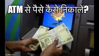 ATM se Paise Kaise Nikale - Easy LESSON