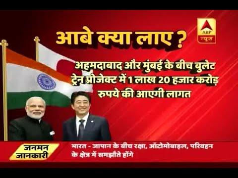 Jan Man: Indo-Japan friendship attracting crores of FDI