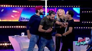 défi Dance بين بلال وخولة