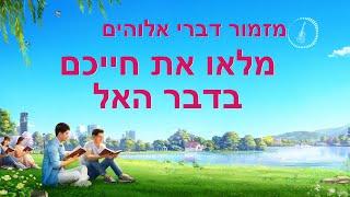 Messianic praise song | 'מלאו את חייכם בדבר האל'