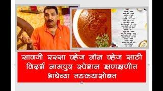 सावजी रस्सा | Spicy Saoji Gravy for Veg & non Veg | Vidarbha Nagpur Savji| Vishnu Manohar