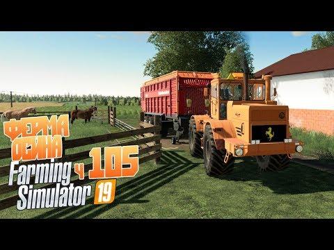 Удачно построились - ч105 Farming Simulator 19