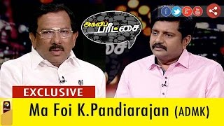 Agni Paritchai 07-01-2017 Exclusive Interview with Ma Foi K.Pandiarajan (ADMK) – Puthiya Thalaimurai TV