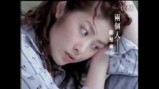 兩個人(字幕版)- 陳慧琳 / Kelly Chen / ケリー・チャン / 진혜림 1998