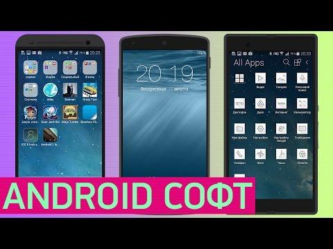 Лучший Android СОФТ #8: IOS 8 Блокировка экрана, Atom Launcher, IOS 8 Launcher | UADROID