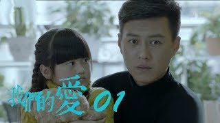 我們的愛   For My Love 01【TV版】(靳東、潘虹、童蕾等主演)