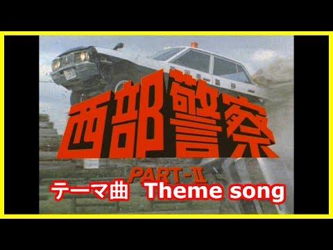 Tp068【トランペット】数原晋 - 西部警察【Trumpet】 【Trompete】
