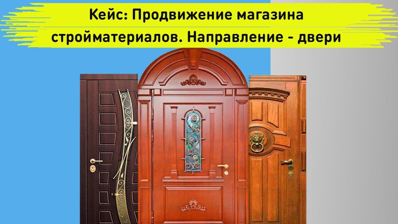 продвижение магазина дверей
