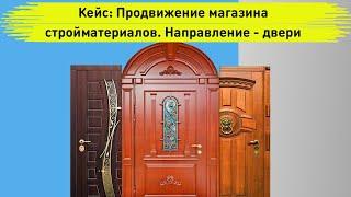 Smm Кейс: Продвижение магазина стройматериалов. Направление - двери. г. Ингушетии