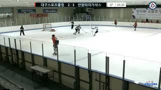 [H/L]  아이스하키 클럽 번외경기  대구스포츠클럽 …