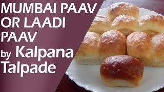 Classic Mumbai Paav OR Laadi Paav by Kalpana Talpade