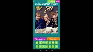 Игра Угадай сериал 11-19 уровни