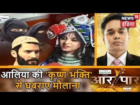 Aar Paar | आलिया की 'कृष्ण भक्ति' से घबराए मौलाना | News18 India