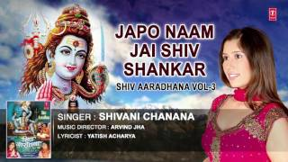 JAPO NAAM JAI SHIV SHANKAR BHAJAN BY SHIVANI CHANANA I AUDIO SONG I ART TRACK I SHIV AARADHANA VOL.3 thumbnail