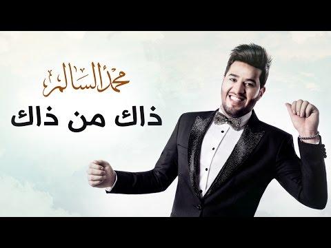 ����� ������� ���� ������ - ��� �� ��� (�����) | 2017 | (Mohamed Alsalim - Zak Mn Zak(Exclusive Lyric Clip HD