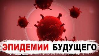Бактерии, микробы, вирусы. Выпуск 320 (05.09.2017)...