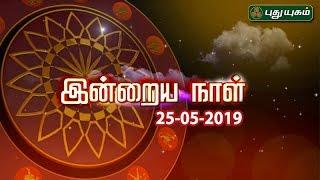 இன்றைய ராசிபலன் | Daily RasiPalan| 25/05/2019 | Puthuyugam TV