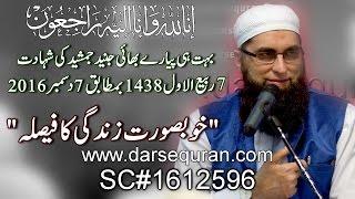 Repeat youtube video Bhot Hi Pyaray Bhai Junaid Jamshed Ki Shahadat -