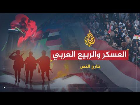 خارج النص - الجندي والدولة والثورات العربية  - 19:58-2020 / 6 / 21