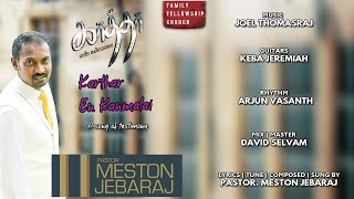Karthar En Kanmalai | Meston Jebaraj | Official Video | Tamil Christian Song |  FFC