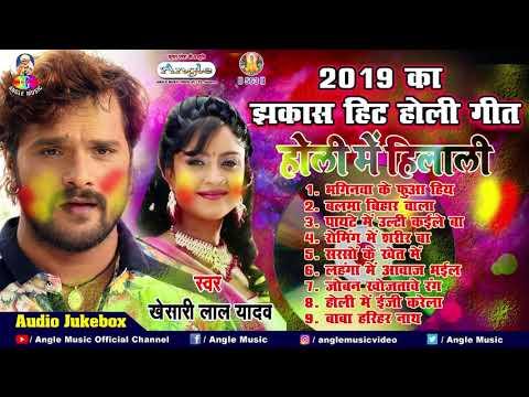 Khesari Lal Yadav का 2019 का टॉप 09 होली गीत Holi Me Hilali होली में हिलाली