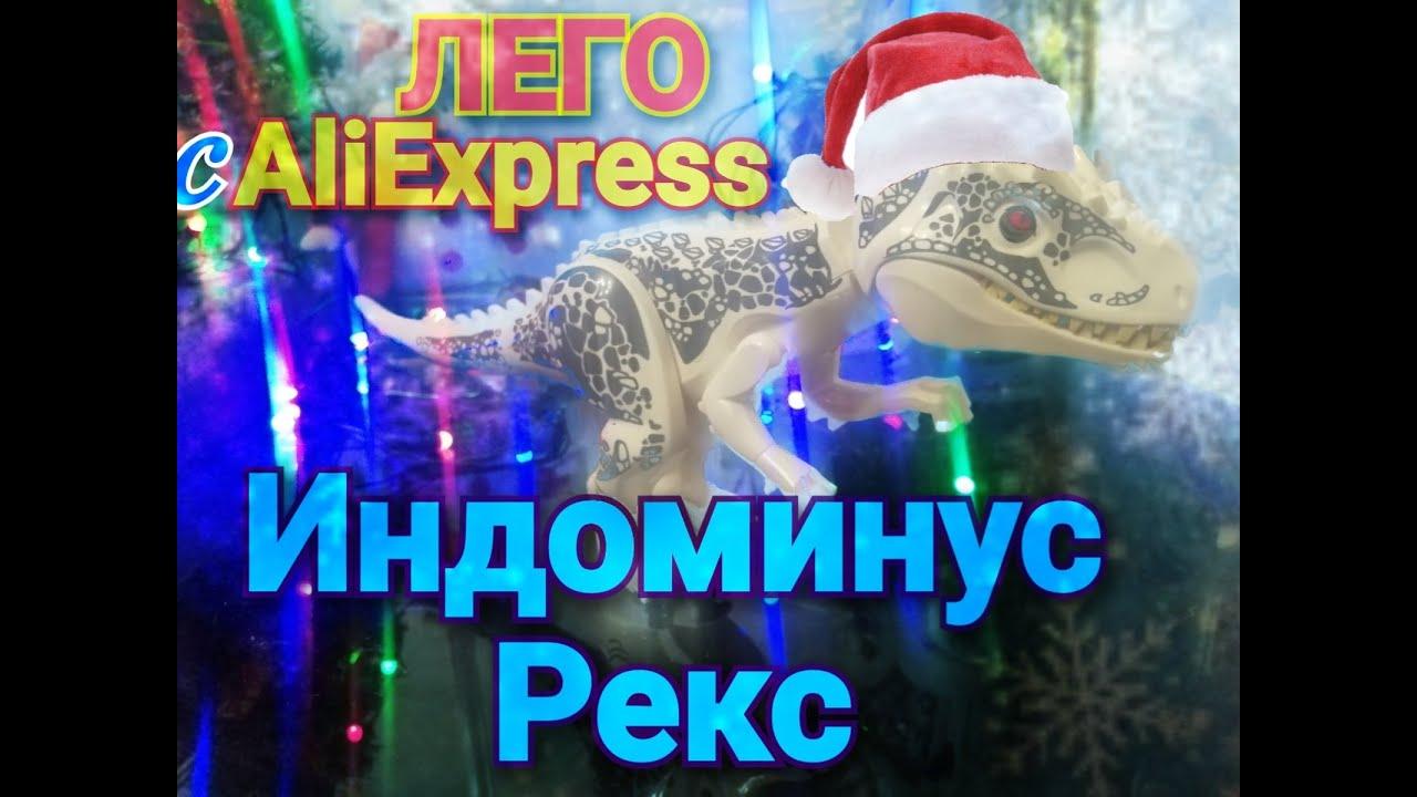 Лего Индоминус рекс с AliExpress