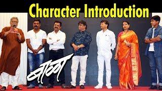 Baalaa | बाळा | Starcast Introduction | Viikram Gokhale | Upendra Limaye | Marathi Movie 2019