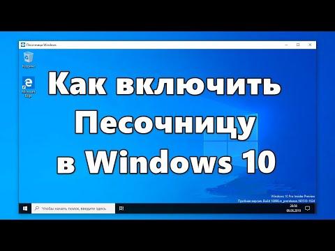 Как включить Песочницу в Windows 10