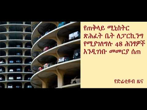 DireTube News - 48 modern car parks to be contracted in Addis Ababa, Ethiopia