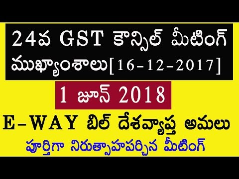 24th GST council meeting updates(National wide E-WAY BILL SYSTEM) in Telugu
