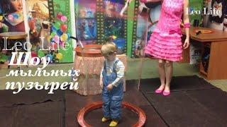 Шоу мыльных пузырей!!!! Видео для детей!
